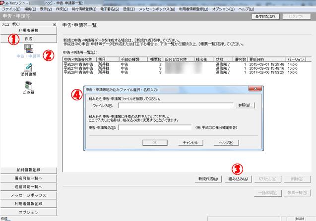 e-Taxソフトの操作1
