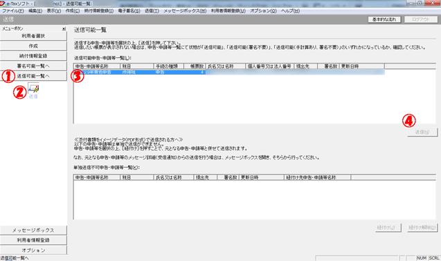 e-Taxソフトの操作3
