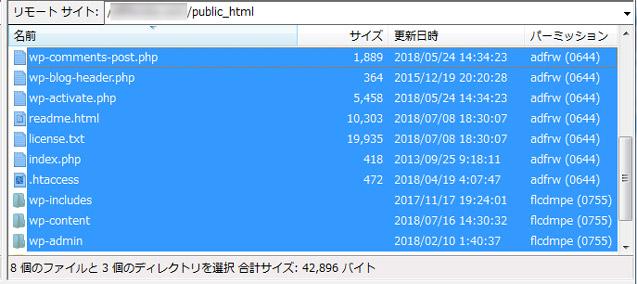 WPルートフォルダのFTP画面