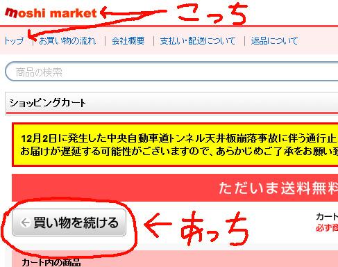 moshimoドロップシッピングのショップ側へのリンクの位置