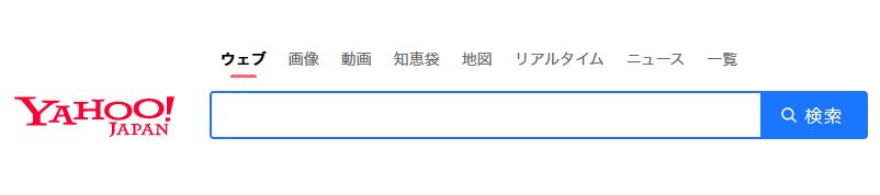 Yahoo!検索のキャプチャ画像
