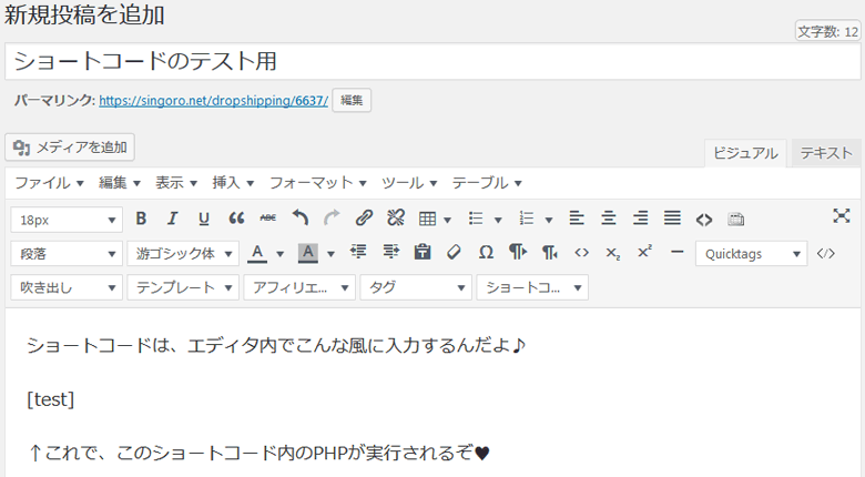 WordPressのエディター