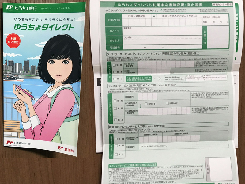 ゆうちょダイレクト利用申込書兼変更・廃止届書